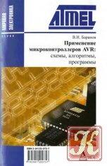 Книга Применение микроконтроллеров AVR: схемы, алгоритмы, программы