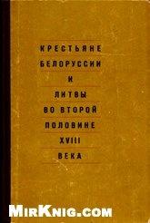 Книга Крестьяне Белоруссии и Литвы во второй половине XVIII века