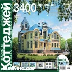 Книга Электронный каталог Проекты коттеджей №29 — 3 / 2011