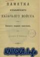 Книга Памятка Кубанского казачьего войска