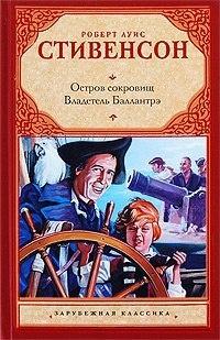 Книга Роберт Льюис Стивенсон Владетель Баллантрэ