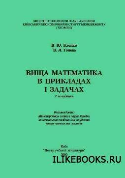 Книга Клепко В.Ю., Голець В.Л. - Вища математика в прикладах і задачах