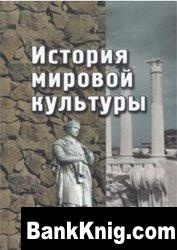 История мировой культуры (мировых цивилизаций)
