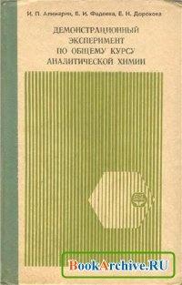 Книга Демонстрационный эксперимент по общему курсу аналитической химии.