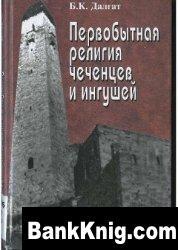 Книга Первобытная религия чеченцев и ингушей