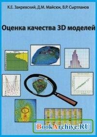 Книга Оценка качества 3D моделей.