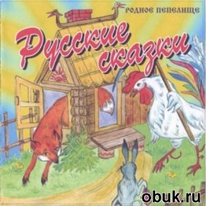 Журнал Русские сказки (аудиокнига)