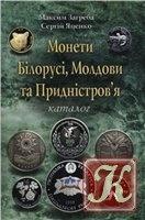 Книга Монети Білорусі, Молдови та Придністровя