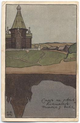 Спас на реке Кокшенге, Тотемского уезда Вологодской губернии (1904)