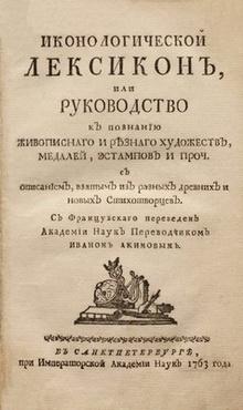 Книга Иконологический лексикон
