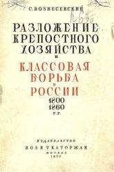Книга Разложение крепостного хозяйства и классовая борьба в России в 1800-1860 гг.