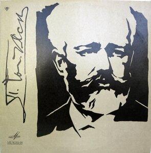 П. Чайковский. Франческа да Римини. Фатум (1956) [НД 02691-2]