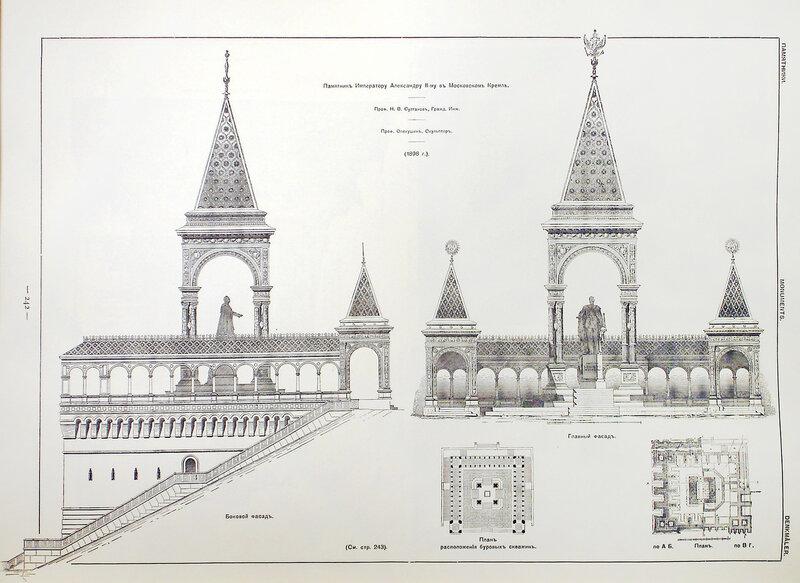 Памятник Александру Второму в Кремле