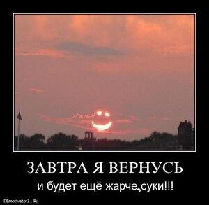 zavtra-ya-vernus_5916_demotivatorz.ru.jpg
