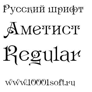 Русский шрифт Аметист