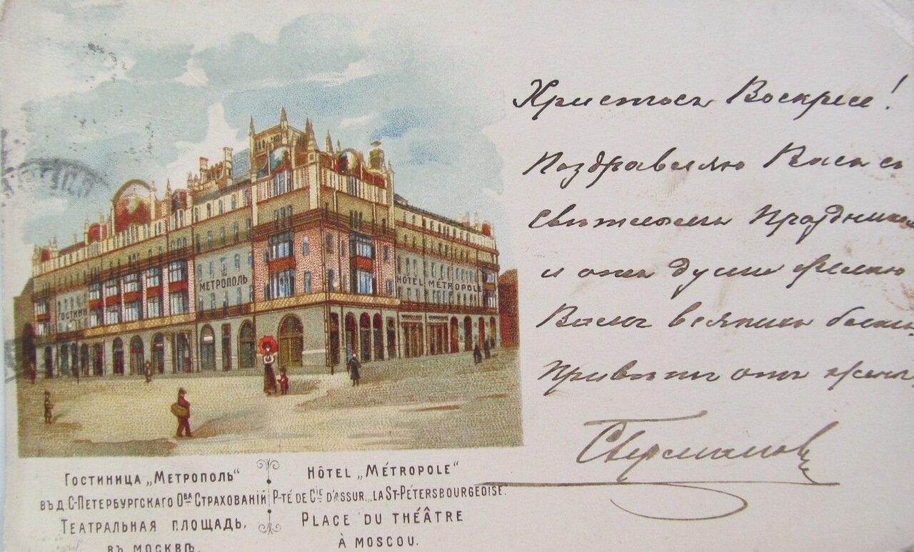 Гостиница Метрополь. Театральная площадь