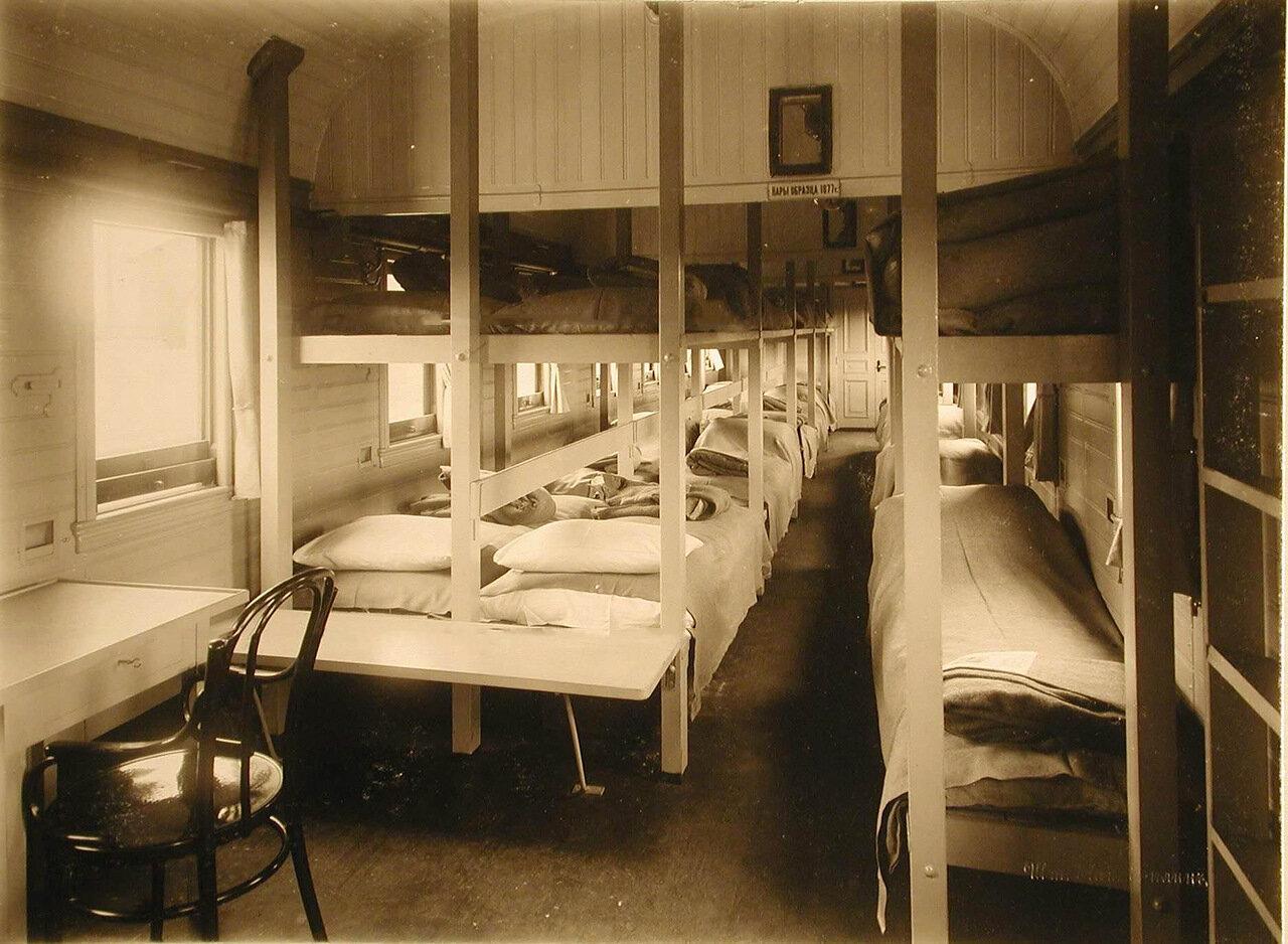 09. Внутренний вид 28-ми местного вагона, оборудованного нарами по образцу 1877-1878г.г