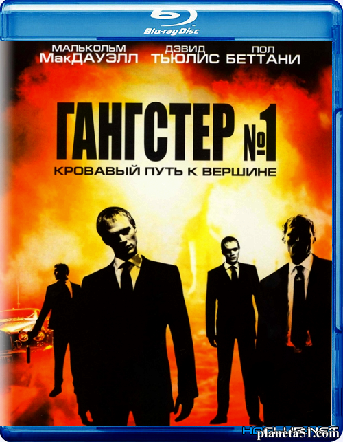 Гангстер №1 / Gangster No. 1 (2000/HDRip)