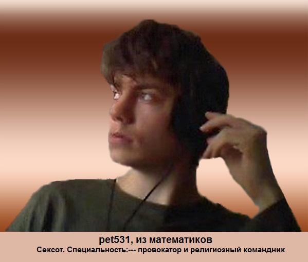 pet531, провокатор, математик, РПЦ, Религия, евангелие, религиозный командник