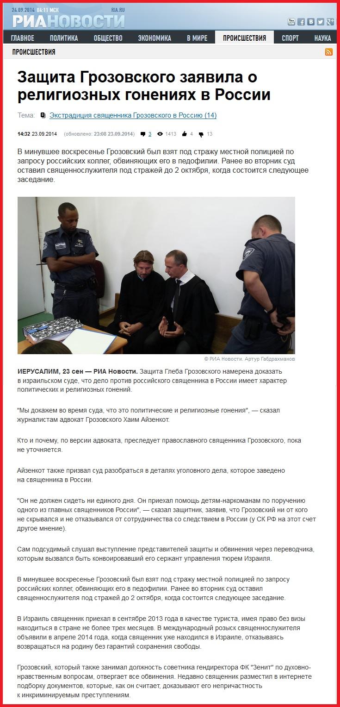 Священник Глеб Грозовский. Русские власти преследуют Православие и православного священника, объявили явреи Израиля.