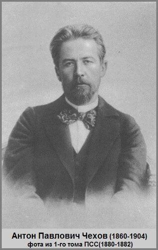 Чехов Антон Павлович(1860-1904) из 1-го тома ПСС