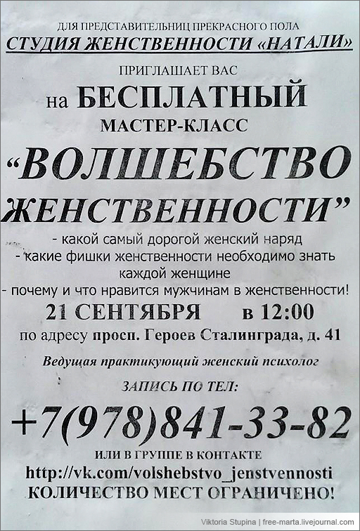 объявление на столбах