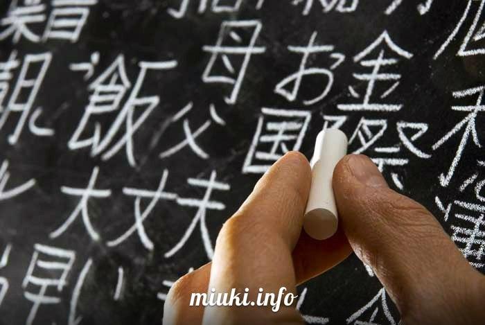 Японская письменность. История японской письменности