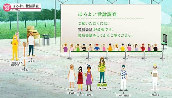 Виртуальные собутыльники в Японии