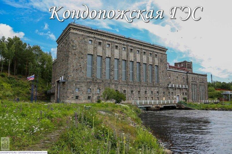 Кондопожская ГЭС.jpg