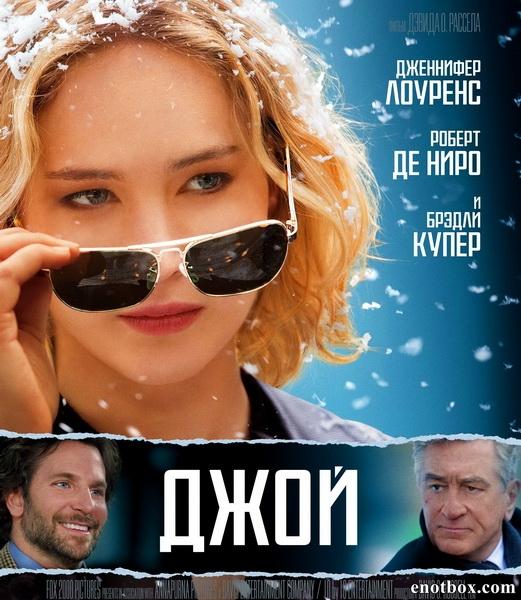 Джой / Joy (2015/DVDScr)
