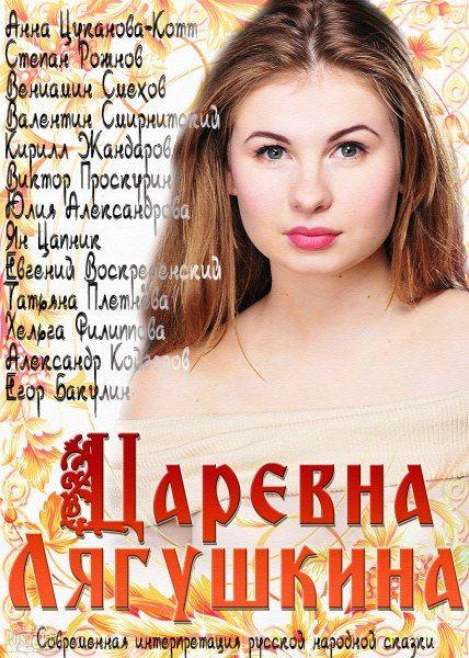 Царевна Лягушкина (2014) HDTVRip + SATRip