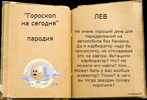 Гороскоп   завтра львам женщи м