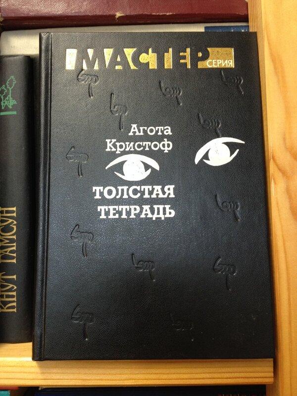 agota-kristof-tolstaya-tetrad