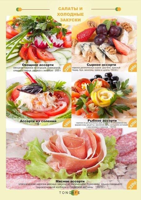 salaty i holodnye zakuski № 1.jpg
