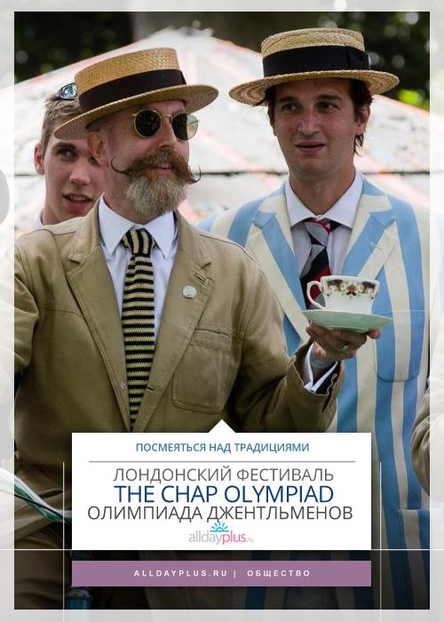 Из жизни лондонцев. The Chap Olympiad / Олимпиада джентльменов