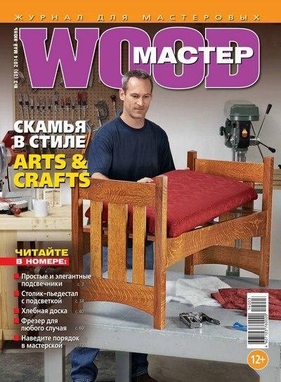Книга Журнал: Wood Мастер №3 (39) (май-июнь 2014)