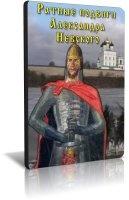 Журнал Ратные подвиги Александра Невского (2006) DVDRip