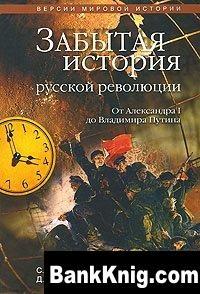 Книга Забытая история русской революции. От Александра I до Владимира Путина