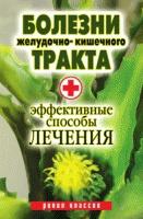 Книга Болезни желудочно-кишечного тракта: Эффективные способы лечения