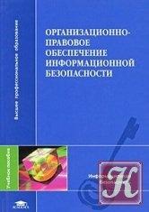 Книга Организационно-правовое обеспечение информационной безопасности