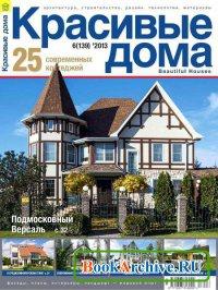 Журнал Красивые дома №6 (июнь 2013)