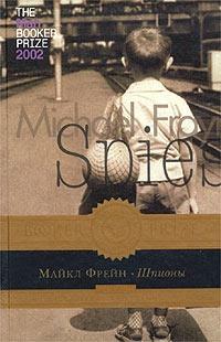 Книга Майкл Фрейн Шпионы