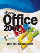 Microsoft Office 2007 для пользователя (в 3-х частях)