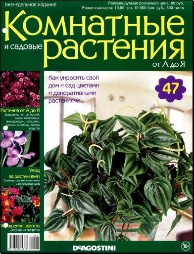 Книга Журнал: Комнатные и садовые растения от А до Я №47 (2014)