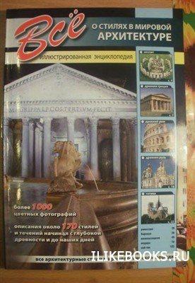 Книга Шаронов А. - Всё о стилях в мировой архитектуре