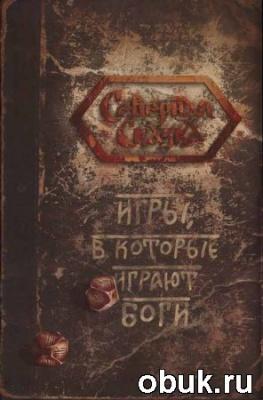 Журнал Боянова Ольга - Игры, в которые играют Боги: истории про жизнь и смерть Богов и людей