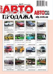 Журнал Авто Фото Продажа №17 2014
