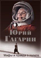 Книга Совершенно секретно. Наше время. Юрий Гагарин. Мифы и правда о полете (2013) SATRip avi 619Мб
