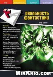 Журнал Реальность Фантастики №4 - 12 2009