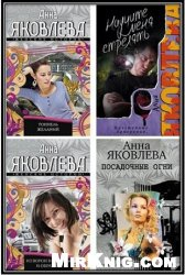 Книга Яковлева Анна - Собрание сочинений (8 книг)